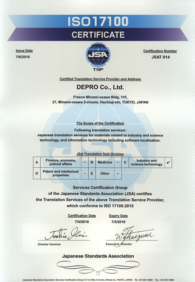 ISO17100 CERTIFICATION