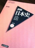 yamakawa_NihonshiB